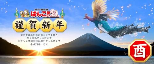 1.年明け用-謹賀新年バナー2017