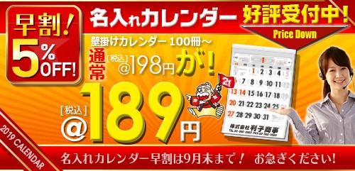 2-カレンダー2019年度版早割メイン(中)-2018-6