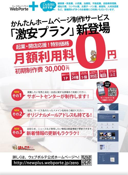 Webporte別添資料20170801-3