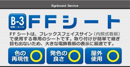b3-ff201803